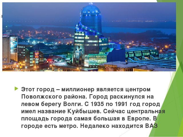 Этот город – миллионер является центром Поволжского района. Город раскинулся...