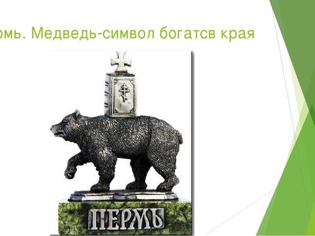Пермь. Медведь-символ богатсв края