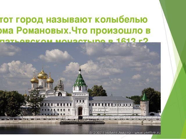 Этот город называют колыбелью дома Романовых.Что произошло в Ипатьевском мона...