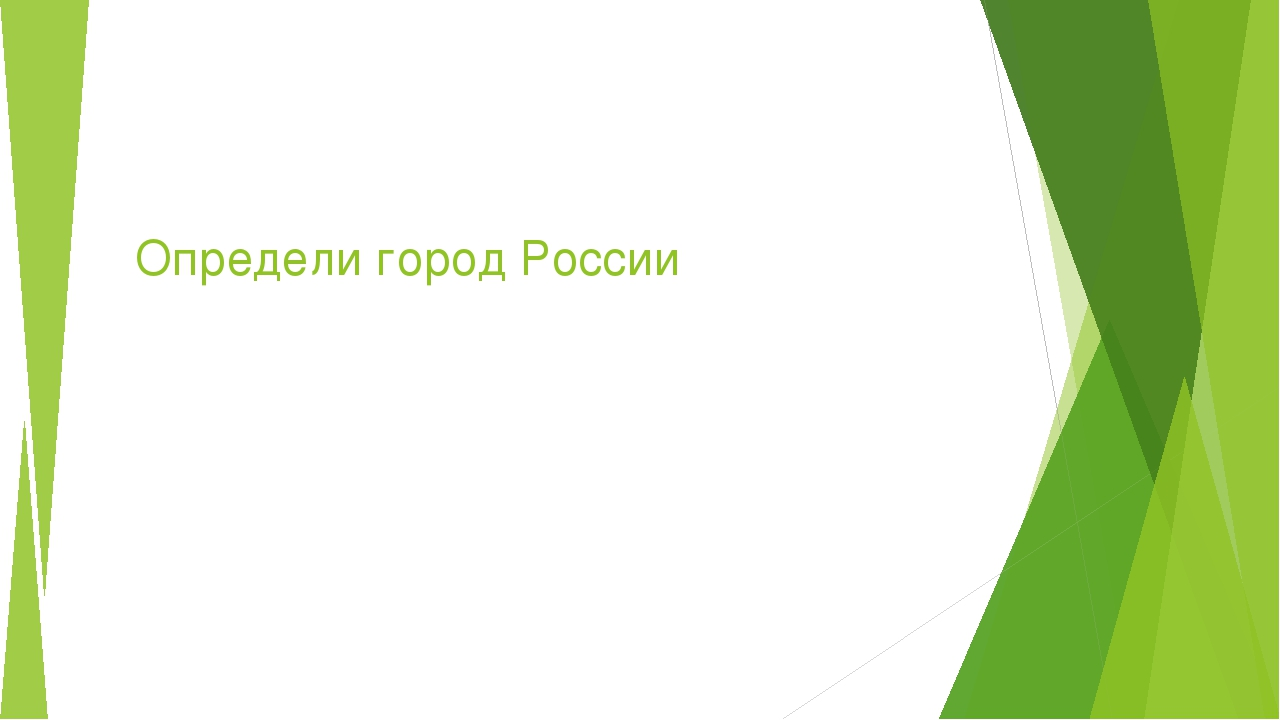 Определи город России