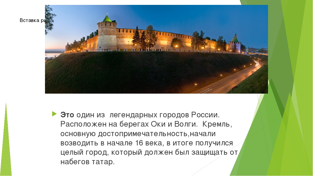 Это один из легендарных городов России. Расположен на берегах Оки и Волги. Кр...