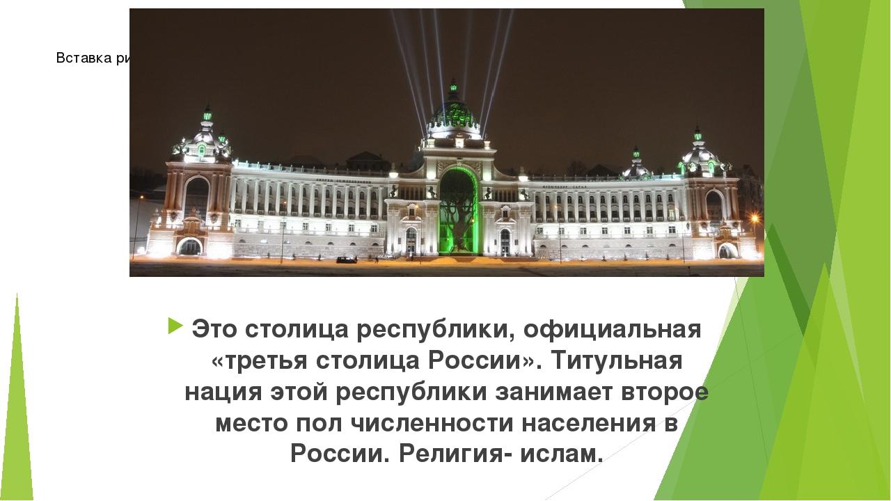 Это столица республики, официальная «третья столица России». Титульная нация...