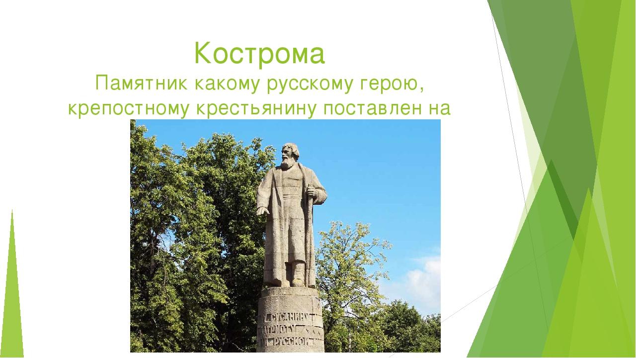 Кострома Памятник какому русскому герою, крепостному крестьянину поставлен на...