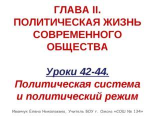 ГЛАВА II. ПОЛИТИЧЕСКАЯ ЖИЗНЬ СОВРЕМЕННОГО ОБЩЕСТВА Уроки 42-44. Политическая