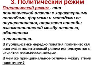 3. Политический режим Политический режим - тип политической власти с характер