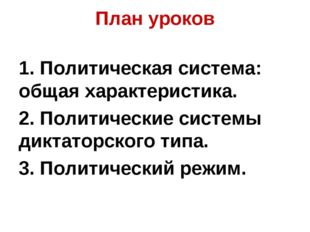 План уроков 1. Политическая система: общая характеристика. 2. Политические си