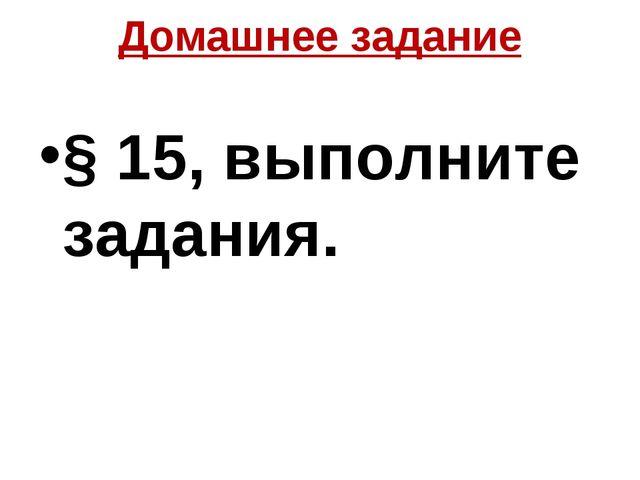 Домашнее задание § 15, выполните задания.