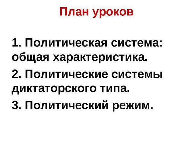 План уроков 1. Политическая система: общая характеристика. 2. Политические си...