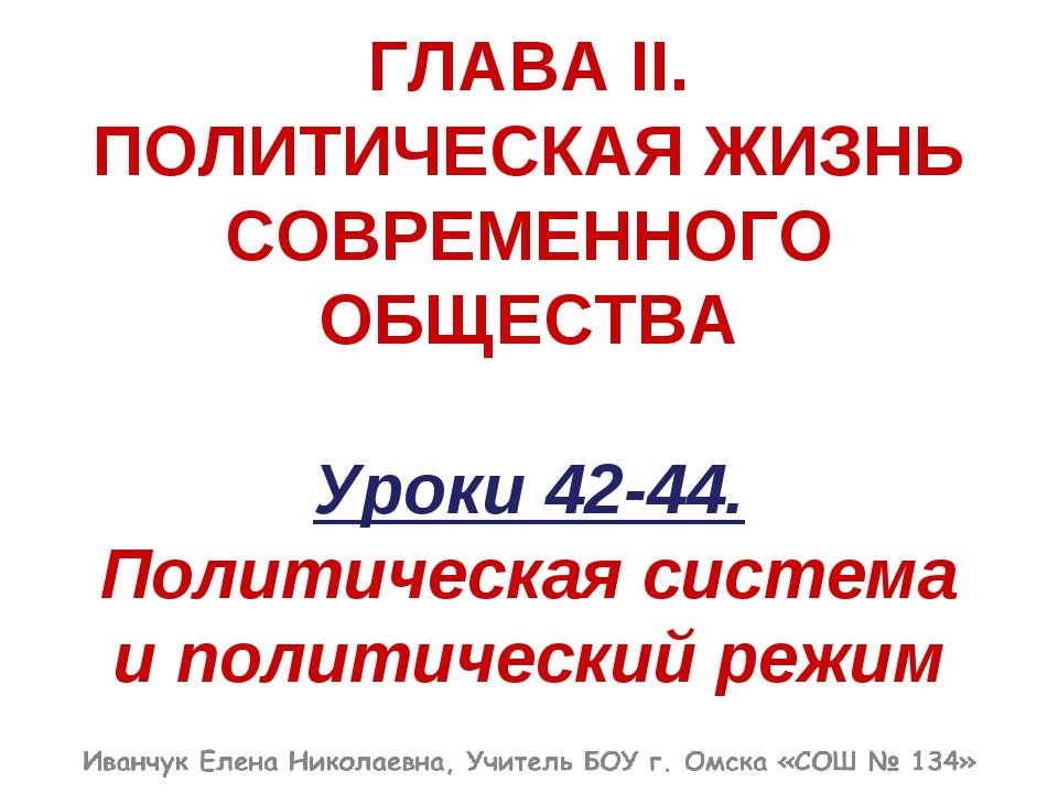 ГЛАВА II. ПОЛИТИЧЕСКАЯ ЖИЗНЬ СОВРЕМЕННОГО ОБЩЕСТВА Уроки 42-44. Политическая...
