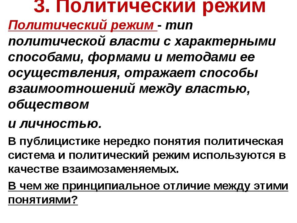 3. Политический режим Политический режим - тип политической власти с характер...