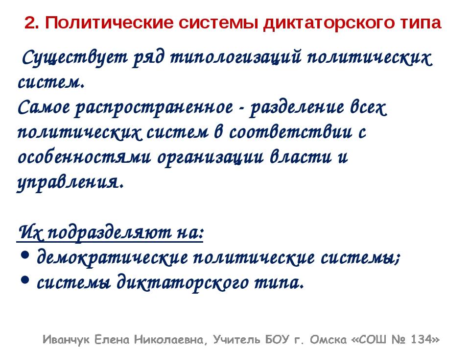 2. Политические системы диктаторского типа Существует ряд типологизаций полит...