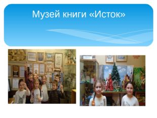 Музей книги «Исток»