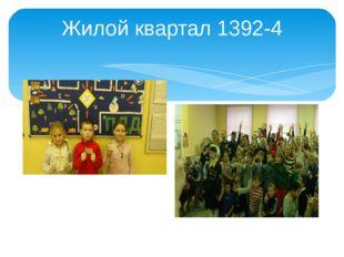 Жилой квартал 1392-4