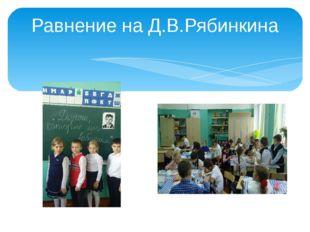 Равнение на Д.В.Рябинкина