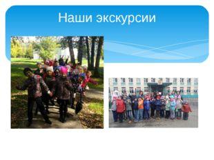 Наши экскурсии