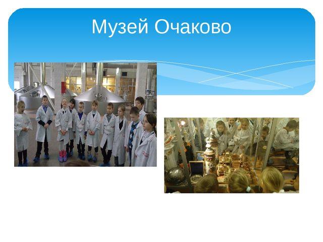 Музей Очаково