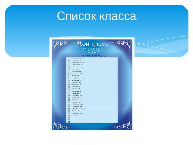 Список класса