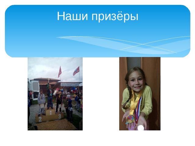 Наши призёры