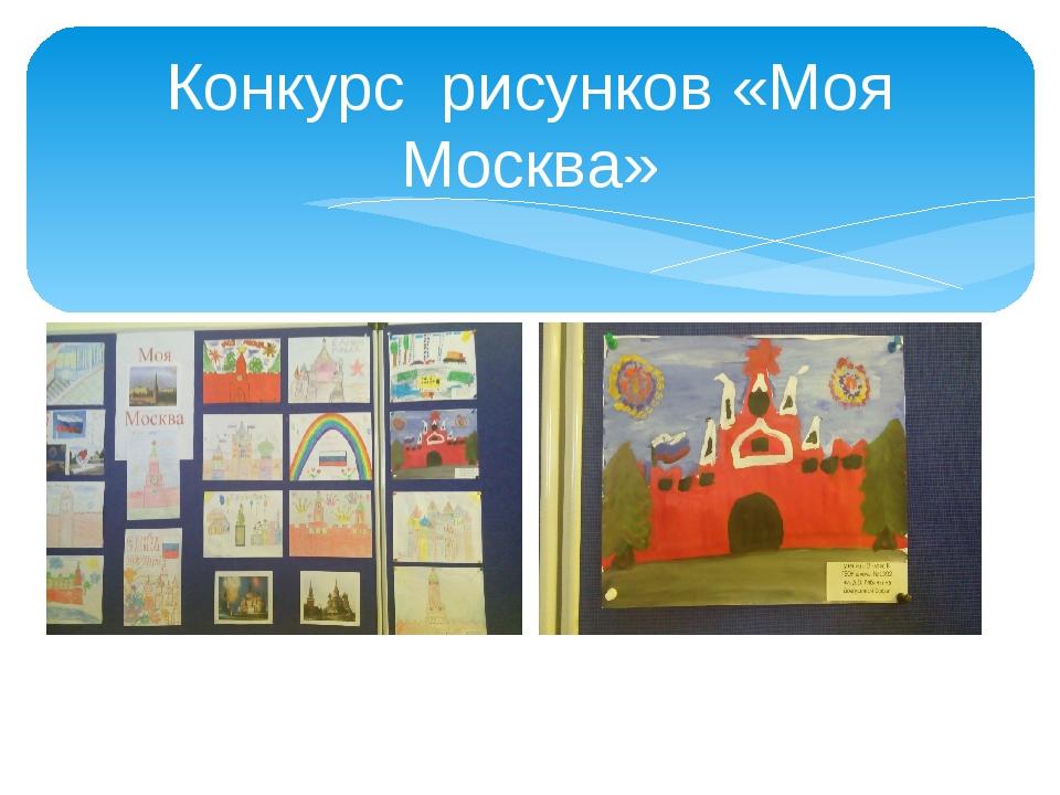 Конкурс рисунков «Моя Москва»