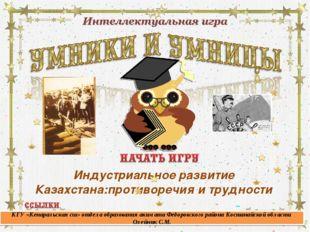 Индустриальное развитие Казахстана:противоречия и трудности КГУ «Кенаральска