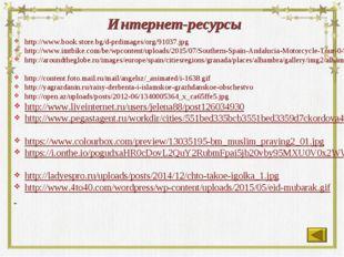 Интернет-ресурсы http://www.book.store.bg/d-prdimages/org/91037.jpg http://ww