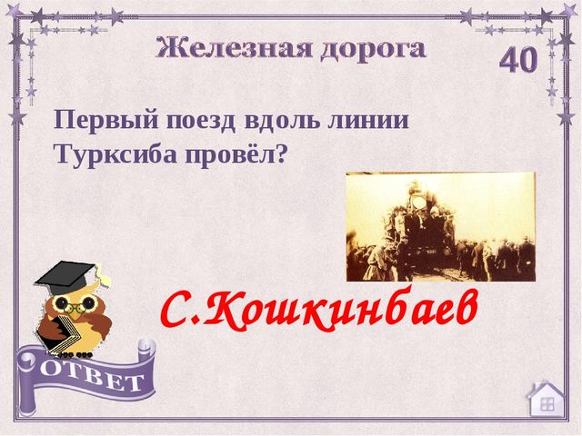 Первый поезд вдоль линии Турксиба провёл? С.Кошкинбаев