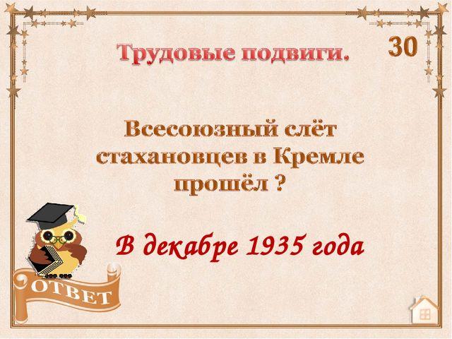 В декабре 1935 года