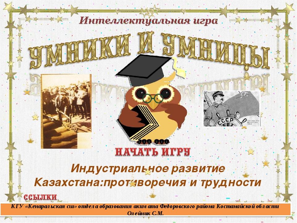 Индустриальное развитие Казахстана:противоречия и трудности КГУ «Кенаральска...