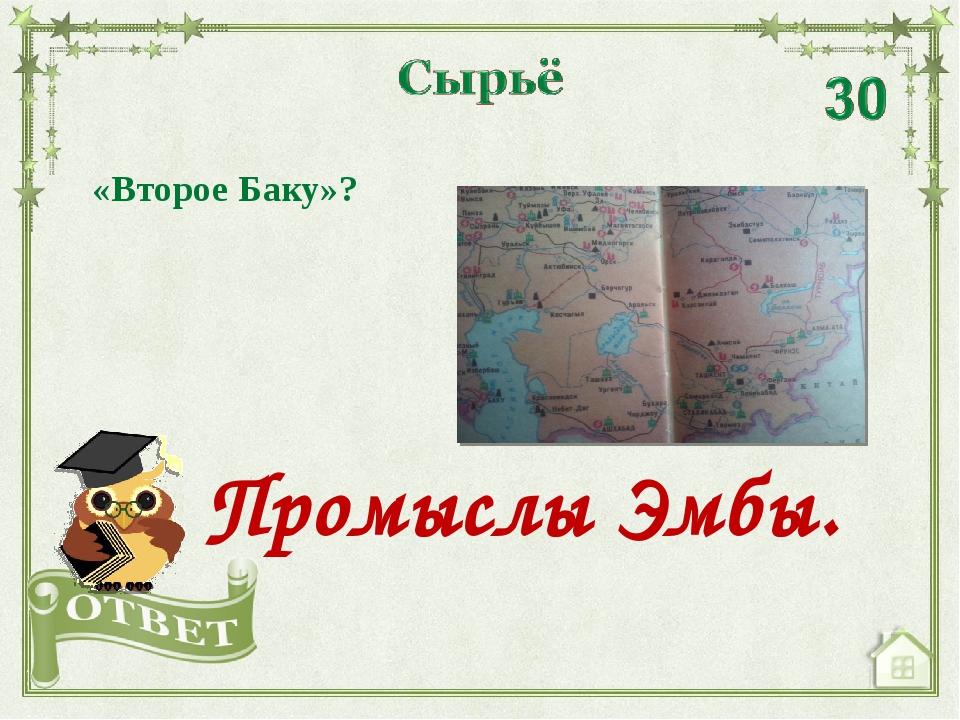 «Второе Баку»? Промыслы Эмбы.