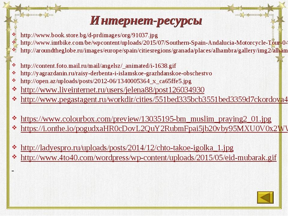 Интернет-ресурсы http://www.book.store.bg/d-prdimages/org/91037.jpg http://ww...
