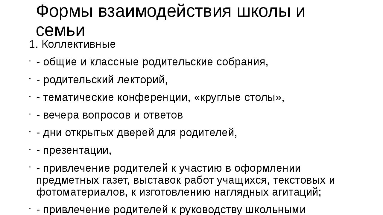Формы взаимодействия школы и семьи 1. Коллективные - общие и классные родител...