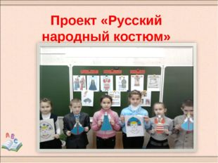 Проект «Русский народный костюм»