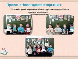 Проект «Новогодняя открытка» Участники данного проекта являются лауреатами вс
