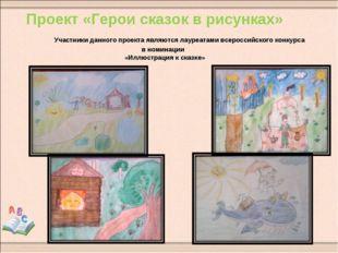 Проект «Герои сказок в рисунках» Участники данного проекта являются лауреатам