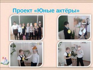 Проект «Юные актёры»