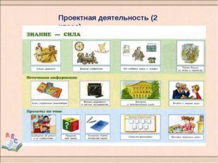 Проектная деятельность (2 класс)