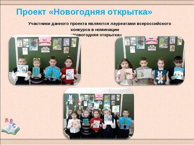 Проект «Новогодняя открытка» Участники данного проекта являются лауреатами вс...