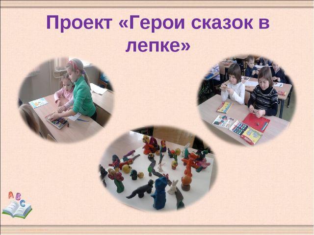 Проект «Герои сказок в лепке»