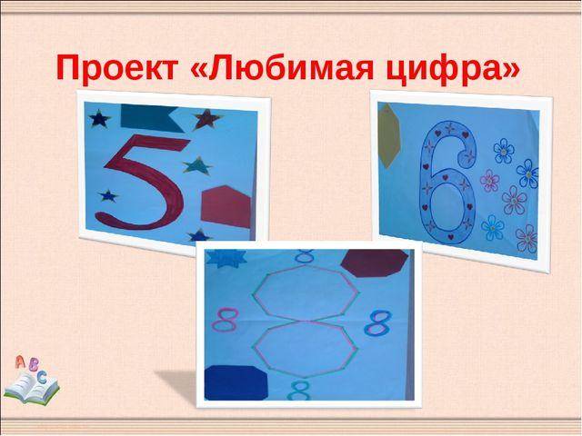 Проект «Любимая цифра»