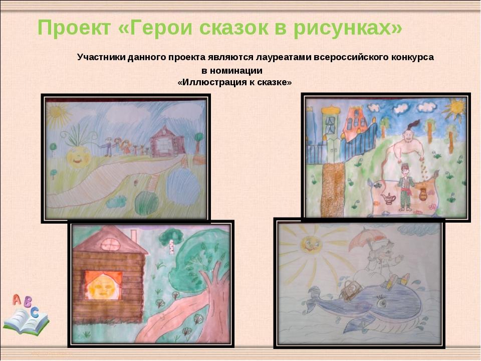 Проект «Герои сказок в рисунках» Участники данного проекта являются лауреатам...