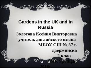 Gardens in the UK and in Russia Золотова Ксения Викторовна учитель английског