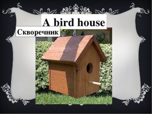 A bird house Скворечник
