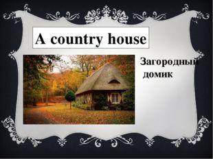 A country house Загородный домик