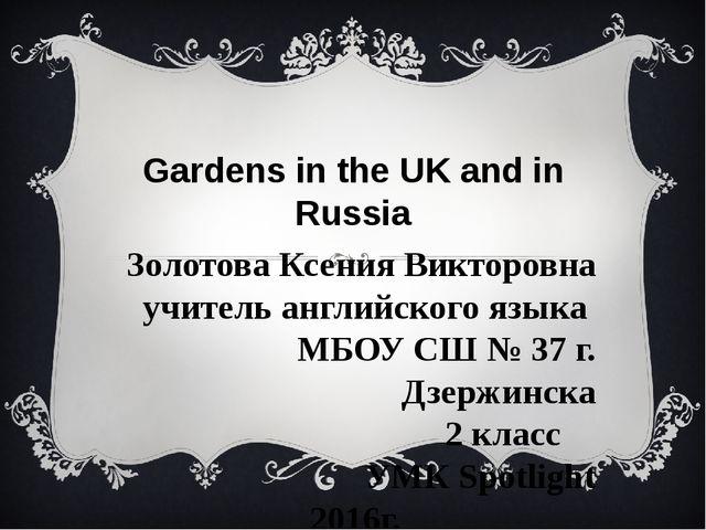 Gardens in the UK and in Russia Золотова Ксения Викторовна учитель английског...