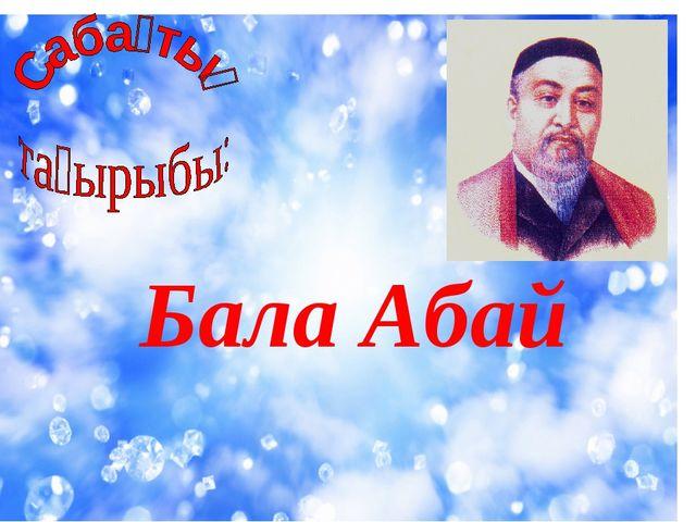 Бала Абай
