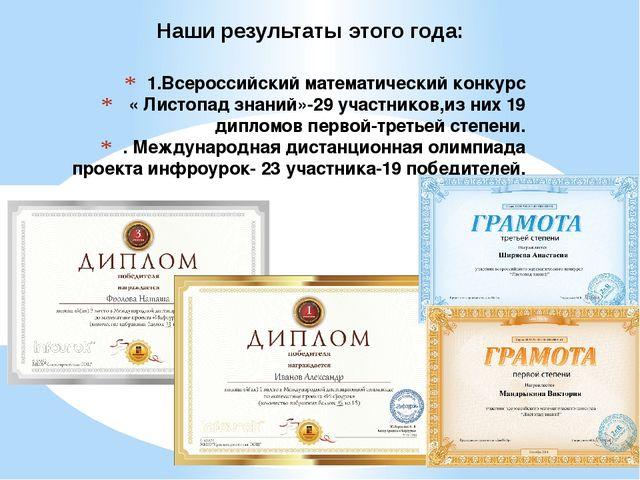 1.Всероссийский математический конкурс « Листопад знаний»-29 участников,из ни...