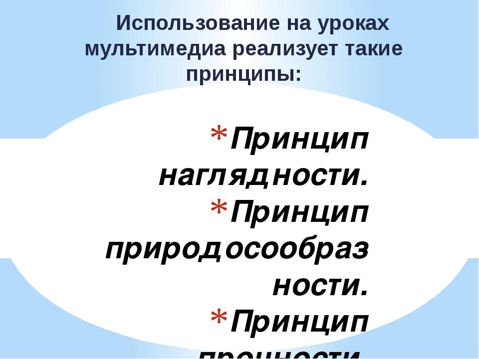 Принцип наглядности. Принцип природосообразности. Принцип прочности. Принцип...