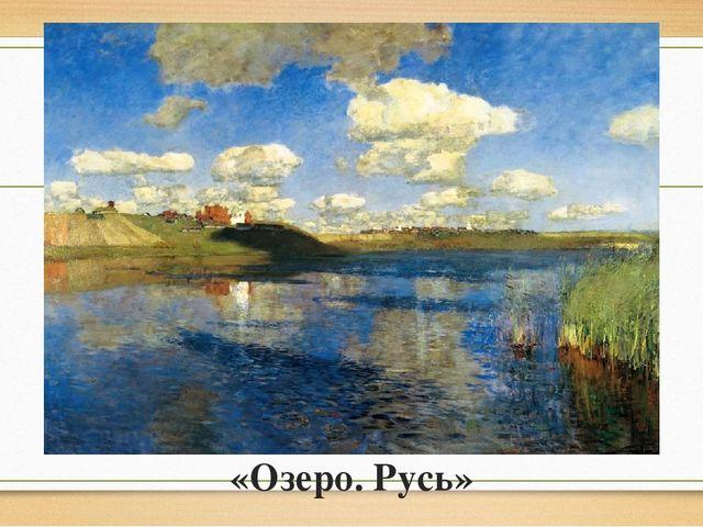 «Озеро. Русь»