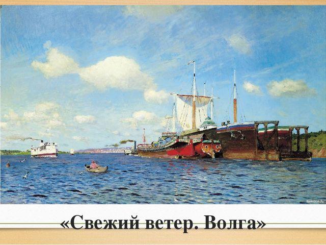 «Свежий ветер. Волга»