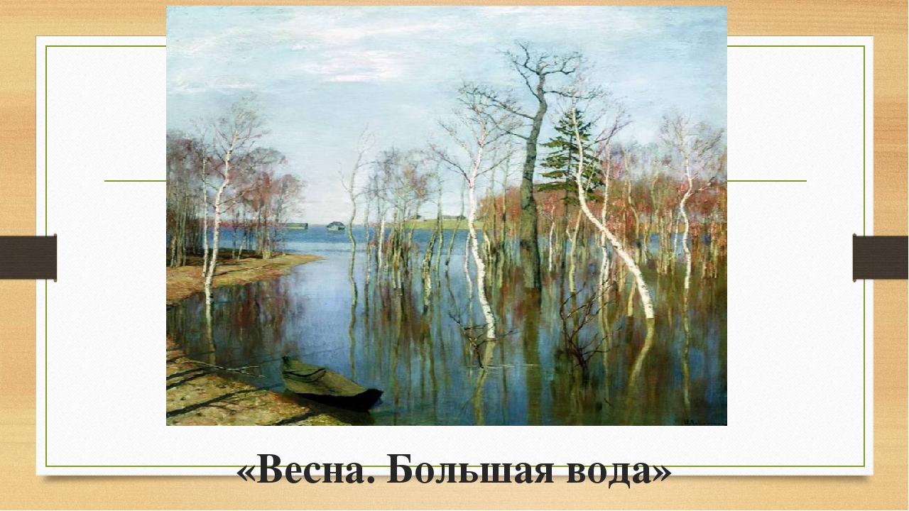 «Весна. Большая вода»